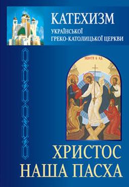 Блаженніший Святослав представить Катехизм УГКЦ